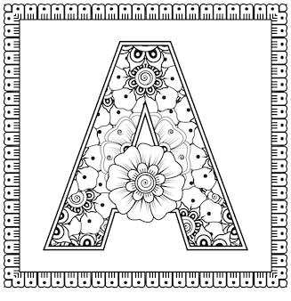 一時的な刺青スタイルの花で作られた手紙aぬりえ本ページ概要手描きベクトルイラスト