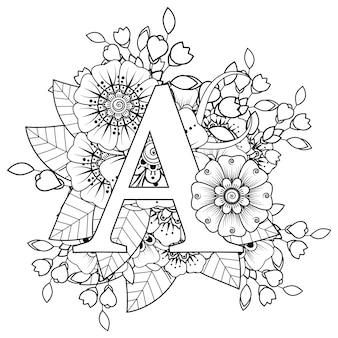 本ページを着色エスニック オリエンタル スタイルで一時的な刺青の花の装飾的な飾りと手紙 a