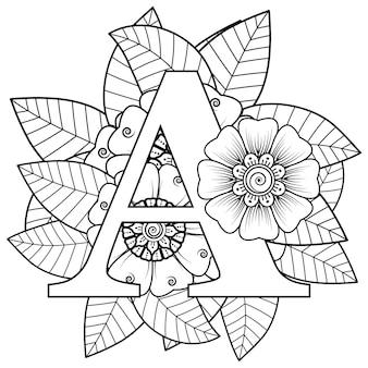 一時的な刺青の花の装飾的な飾りとエスニックオリエンタルスタイルの塗り絵ページの文字a