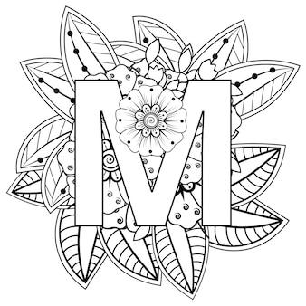 민족 동양 스타일 색칠하기 책 페이지에 멘디 꽃 장식 장식이 있는 문자 a