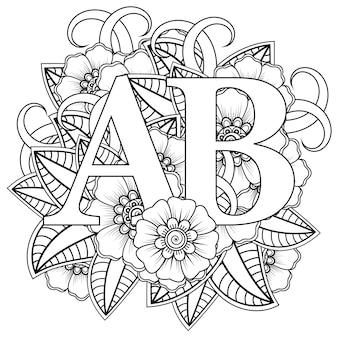 一時的な刺青の花の装飾的な飾りとエスニックオリエンタルスタイルの塗り絵ページの手紙ab