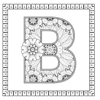 一時的な刺青スタイルの花で作られた文字b着色本ページ概要手描きベクトルイラスト