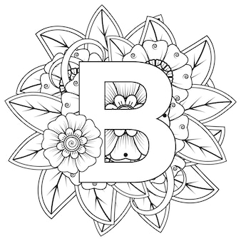 Letter b with mehndi flower decorative ornament in ethnic oriental style coloring book page