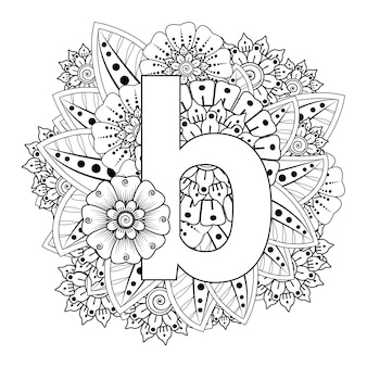 민족 오리엔탈 스타일 색칠하기 책 페이지에 멘디 꽃 장식 장식 문자 b