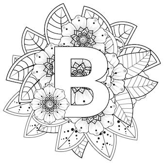 一時的な刺青の花の装飾的な装飾が施された文字bは、エスニックオリエンタルスタイルの塗り絵の本のページにあります