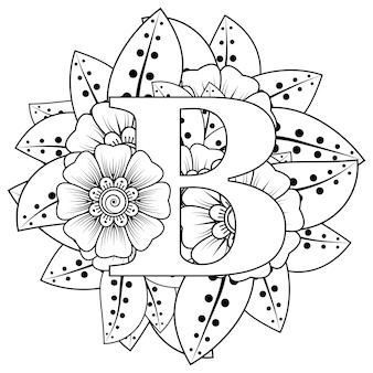 一時的な刺青の花の装飾的な飾りとエスニックオリエンタルスタイルの塗り絵ページの文字b
