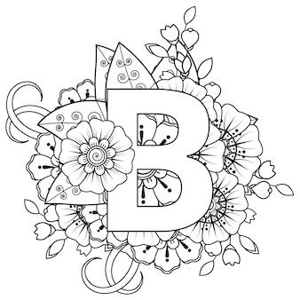 Раскраска буква b с цветочным орнаментом менди в этническом восточном стиле