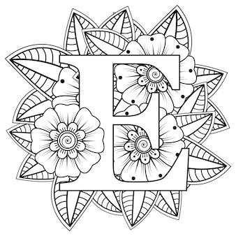 一時的な刺青の花の装飾的な飾りとエスニックオリエンタルスタイルの塗り絵ページの文字c