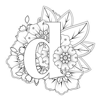 민족 오리엔탈 스타일 색칠하기 책 페이지에 mehndi 꽃 장식 장식 문자 d