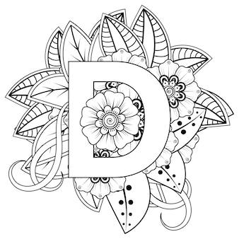 Раскраска буква d с цветочным орнаментом менди в этническом восточном стиле