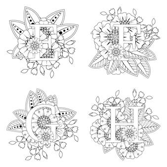 一時的な刺青の花とエスニックオリエンタルスタイルの塗り絵ページの手紙efgh