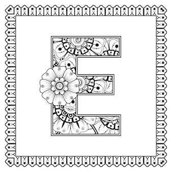 一時的な刺青スタイルの花で作られた文字eぬりえ本ページ概要手描きベクトルイラスト