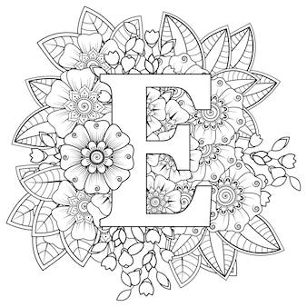 本ページを着色エスニック オリエンタル スタイルで一時的な刺青の花の装飾的な飾りと手紙 e