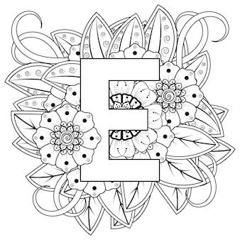 一時的な刺青の花の装飾的な装飾が施された文字eは、エスニックオリエンタルスタイルの塗り絵の本のページにあります Premiumベクター