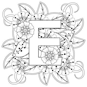 Раскраска буква e с цветочным орнаментом менди в этническом восточном стиле