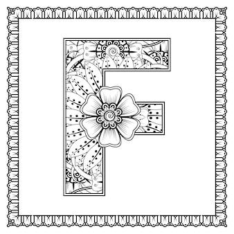 一時的な刺青スタイルの花で作られた文字f着色本ページ概要手描きベクトルイラスト