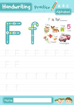 文字fの大文字と小文字のトレース練習ワークシート