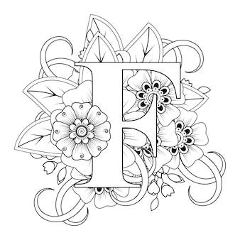 민족 오리엔탈 스타일 색칠하기 책 페이지에 mehndi 꽃 장식 장식 문자 f