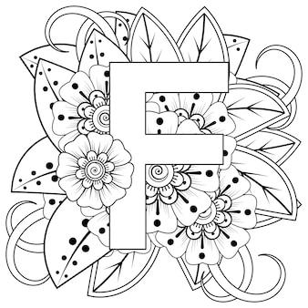 Раскраска буква f с цветочным орнаментом менди в этническом восточном стиле