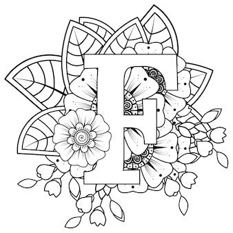 민족 동양 스타일 색칠하기 책 페이지에 멘디 꽃 장식 장식이 있는 문자 f