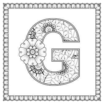 一時的な刺青スタイルの花で作られた文字g塗り絵ページ概要手描きベクトルイラスト