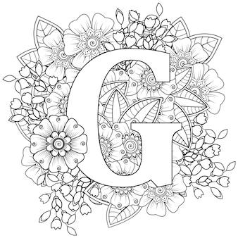 本のページを着色エスニック オリエンタル スタイルで一時的な刺青の花の装飾的な飾りと手紙 g