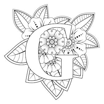 민족 오리엔탈 스타일 색칠하기 책 페이지에 mehndi 꽃 장식 장식 문자 g