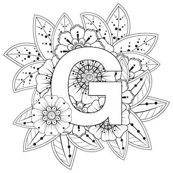 Раскраска буква g с цветочным орнаментом менди в этническом восточном стиле