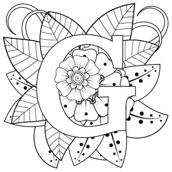 민족 동양 스타일 색칠하기 책 페이지에 멘디 꽃 장식 장식이 있는 문자 g
