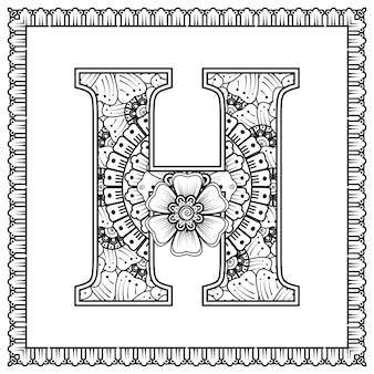 一時的な刺青スタイルの花で作られた文字hぬりえ本ページ概要手描きベクトルイラスト