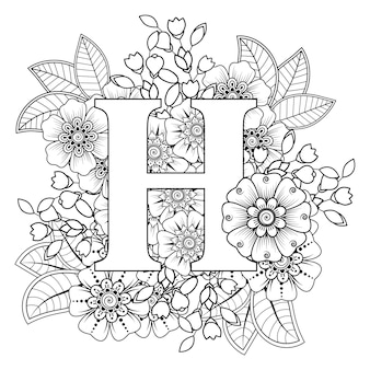 Letter h with mehndi flower decorative ornament in ethnic oriental style coloring book page