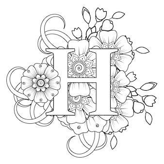 민족 오리엔탈 스타일 색칠하기 책 페이지에 mehndi 꽃 장식 장식 문자 h