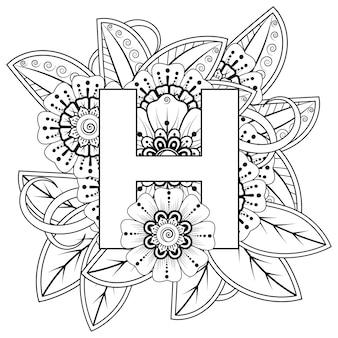 一時的な刺青の花の装飾的な飾りとエスニックオリエンタルスタイルの塗り絵ページの文字h Premiumベクター