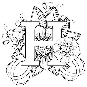 민족 동양 스타일 색칠하기 책 페이지에 멘디 꽃 장식 장식이 있는 문자 h