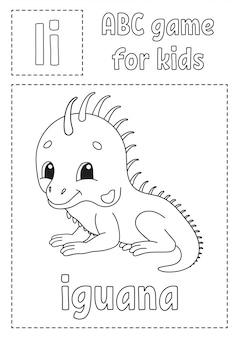 Письмо я для игуаны. азбука для детей. раскраска алфавит.