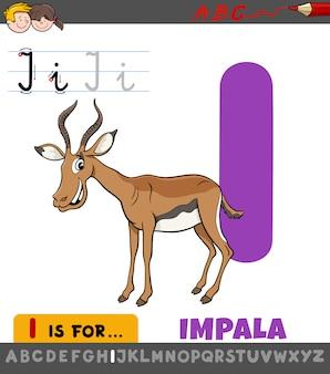漫画インパラ動物と手紙iワークシート