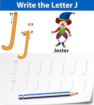 アルファベットのワークシートをトレースするjの文字
