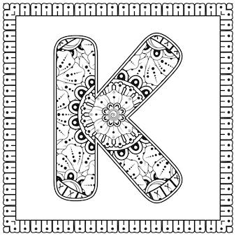 멘디 스타일의 꽃으로 만든 편지 k 색칠하기 책 페이지 개요 handdraw 벡터 일러스트 레이 션