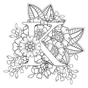 민족 오리엔탈 스타일 색칠하기 책 페이지에 mehndi 꽃 장식 장식 문자 k