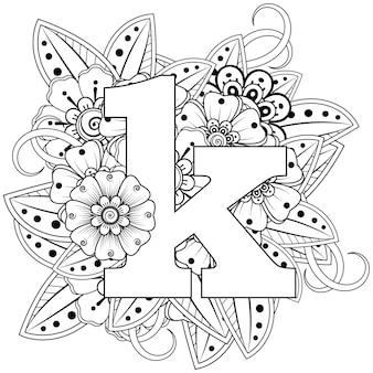 민족 오리엔탈 스타일 색칠하기 책 페이지에 멘디 꽃 장식 장식 문자 k