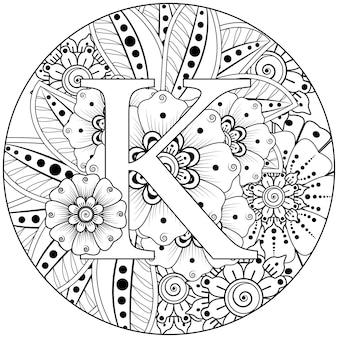 흑백 손으로 그리는 그림에서 책 페이지 낙서 장식을 색칠하기위한 멘디 스타일의 개요 라운드 꽃 패턴이있는 문자 k