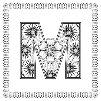 一時的な刺青スタイルの花で作られた文字m着色本ページ概要手描きベクトルイラスト