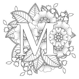 민족 오리엔탈 스타일 색칠하기 책 페이지에 멘디 꽃 장식 장식 문자 m