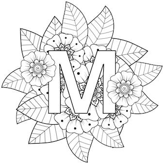一時的な刺青の花の装飾的な装飾が施された文字mは、エスニックオリエンタルスタイルの塗り絵の本のページにあります
