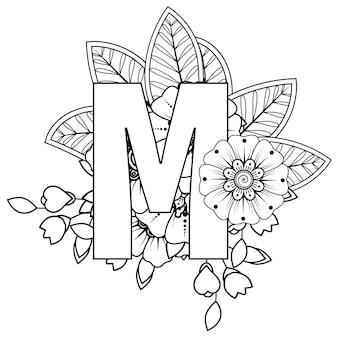 민족 동양 스타일 색칠하기 책 페이지에 멘디 꽃 장식 장식이 있는 문자 m