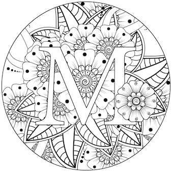 흑백 손으로 그리는 그림에서 책 페이지 낙서 장식을 색칠하기위한 멘디 스타일의 개요 라운드 꽃 패턴이있는 문자 m
