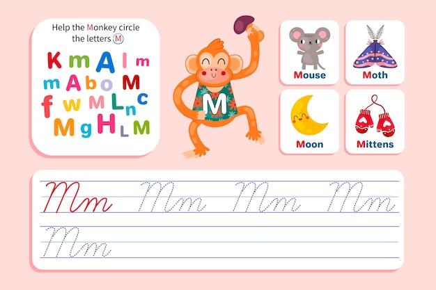 猿と文字mワークシート