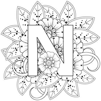 一時的な刺青の花の装飾的な装飾が施された文字nは、エスニックオリエンタルスタイルの塗り絵の本のページにあります