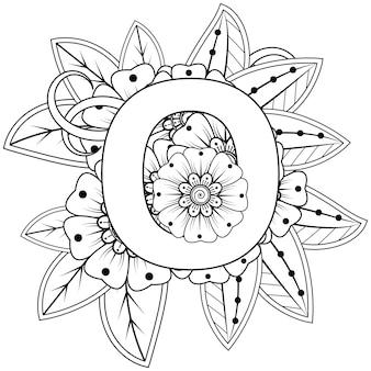 一時的な刺青の花の装飾的な飾りとエスニックオリエンタルスタイルの塗り絵ページの文字o