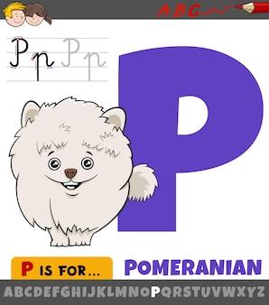 漫画のポメラニアン犬のキャラクターとアルファベットからの文字p
